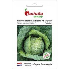 Капуста савойская Вироса F1 /20шт/