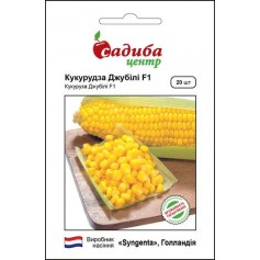 Кукуруза сахарная Джубили F1 /20шт/