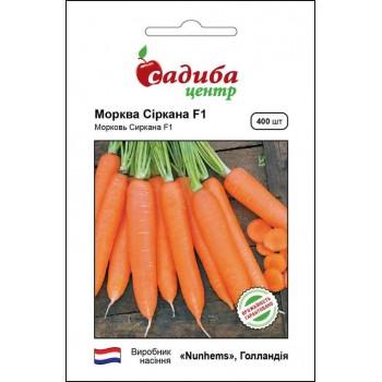 Морковь Сиркана F1 /400шт/