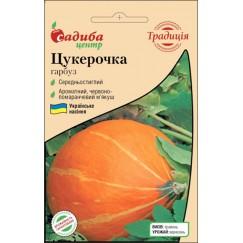 Тыква Цукерочка /2г Традиция/