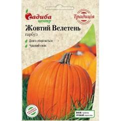 Тыква Желтый Великан /8шт Традиция/