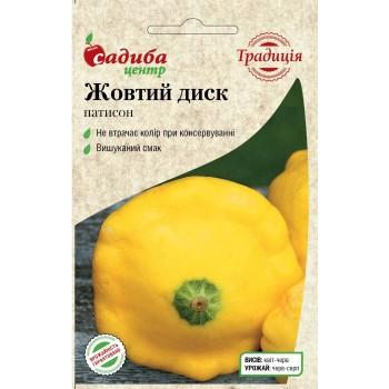 Патиссон Желтый диск /10 семян Традиция/