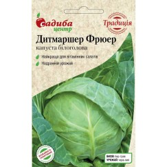 Капуста белокочанная Дитмаршер Фрюер /1г Традиция/