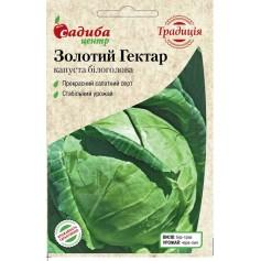 Капуста белокочанная Золотой Гектар /1г Традиция/