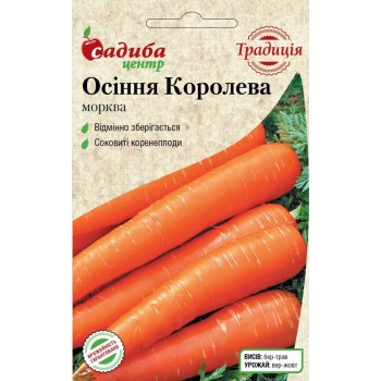 Морковь Осенняя Королева /2г Традиция/