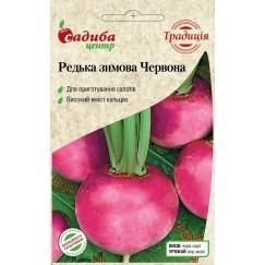 Редька Зимняя красная круглая /2г Традиция/
