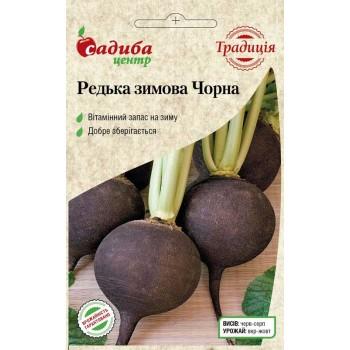 Редька Зимняя черная круглая /2г Традиция/